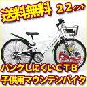 超肉厚3.55mmチューブを採用した耐パンクタイヤでパンクしにくく、1年間パンク無料補償付きマウンテンバイク。パンクに強い マウンテンバイク 自転車 パンクしにくい 耐パンク 男の子