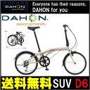 D6 エスユーヴィー DAHON 折りたたみ自転車 ダホン 外装6段変速ギア 折りたたみ自転車 20インチ マットベージュ 自転車 ダホン D6 SUV DAHON 折りたたみ自転車 送料無料