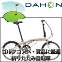 【ゴルフ景品に最適】DAHON エスユーヴィー D6は収納しやすいコンパクトなホイールとフレームを採用したモデルの折りたたみ自転車。 ゴルフ懸賞 ゴルフコンペの賞品におすすめ 自転車