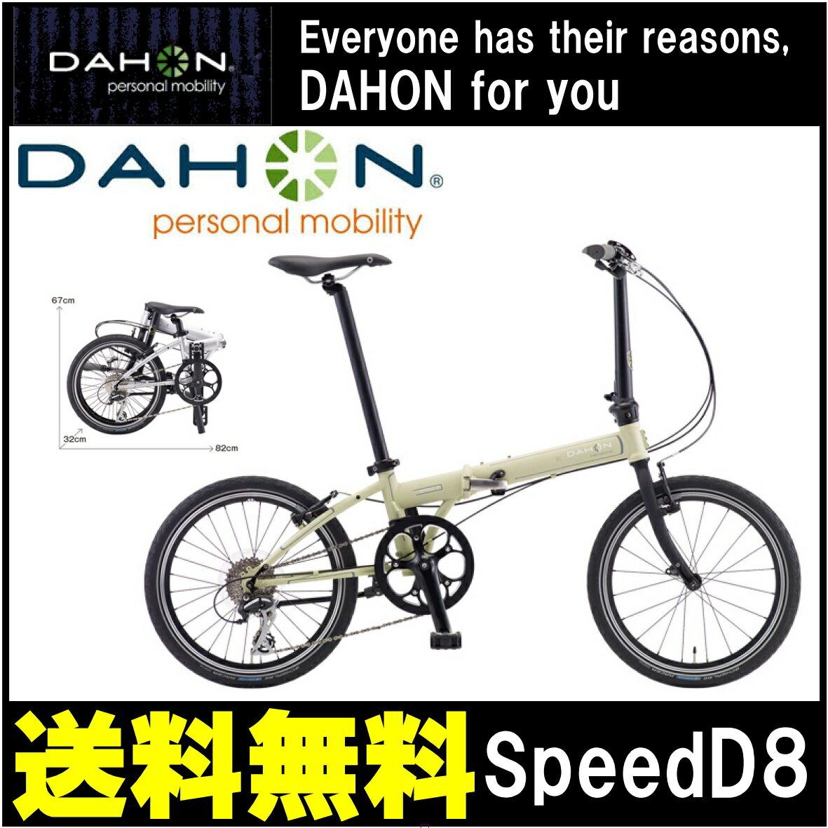 2台セット販売【送料無料 折りたたみ自転車 DAHON Speed D8 ダホン 自転車】ミストグリーン 緑色 【20インチ 折りたたみ自転車 外装8段変速ギア】Mist Green ダホン 折りたたみ自転車 DAHON スピード D8 DAHON ダホン 折りたたみ自転車 高い機能とグッドスタイリングが身上のスピードD8の堅牢なクロモリフレームと精密なステアリング、快適性を追求したタイヤ。