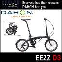 2台セット販売送料無料 DAHON 折りたたみ自転車 EEZ...