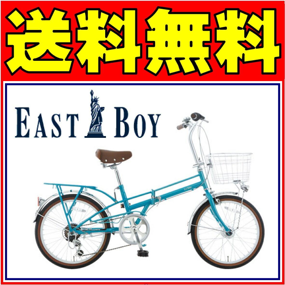 送料無料 EASTBOY イーストボーイ 自転車 シティサイクル(オーシャンブルー)<女子高生、女子中学生の通学に最適>折りたたみ2017年【外装6段ギア シティ車 20インチ LEDオートライト イーストボーイ 自転車 コンパクトに折りたたむことができるので、いざというときは車に積んで持ち運びできます。小さいタイヤでもグングン進む、快適な乗り心地のイーストボーイ。