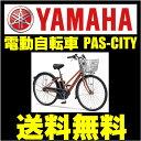 27インチ 2016年モデル 内装5段ギア マーズブラウン 電動自転車 27型 CITY-S5 PAS ヤマハ 電動アシスト自転車 送料無料