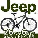 ★2017年最新モデル★【送料無料 マウンテンバイク ジープ ガットバイク Jeep 自転車】 自転車 オリーブ 6段ギア 26インチ 自転車 外装6段 ファットバイク ジープ JE-266FT 26インチのジープのかっこいいマウンテンバイク