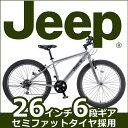 ★2017年最新モデル★【送料無料 マウンテンバイク ジープ ファットバイク Jeep 自転車】 自転車 シルバー 6段ギア付き 26インチ 自転車 外装6段 ファットバイク ジープ JE-266FT かっこいい マウンテンバイク 26インチ