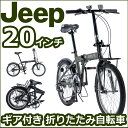 Jeep ジープ JE-206G BAA対応の硬派な折りたたみ自転車。前キャリア・ライト付きのサバイバー仕様。人気の BAA対応 口コミ 折りたたみ自転車配送先関東限定 ★2017年最新モデル★【送料無料 BAA 折りたたみ ジープ Jeep 自転車】 自転車 オリーブ 【20インチ 自転車 外装6段 前キャリア付き】ジープ JE-206G