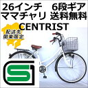 配送先関東限定 安全なSGマーク認定の ママチャリ 送料無料...
