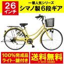 配送先一都三県一部地域限定 ママチャリ 6段ギア 26インチ dixhuit 自転車 かわいい