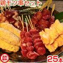 【送料無料】焼鳥モツ串セット25本(生串) 肝串 砂ずり串 ハート串 ぼんじり串 つくね串 バーベキューにおすすめ