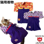 ゴロにゃんオリジナル 猫用着物 女袴 大正ロマンはいからにゃん