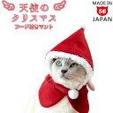 ゴロにゃんオリジナル猫服 天使のクリスマス フード付きマント (18452)
