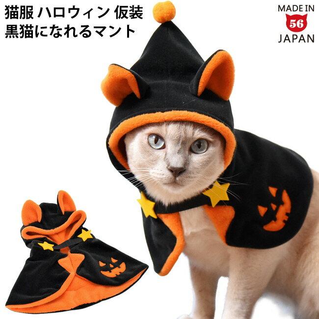 ゴロにゃんオリジナル ハロウィン限定 黒猫になれるマント (21339)