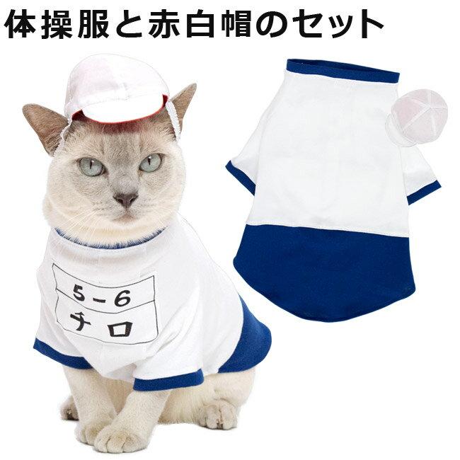 ゴロにゃんオリジナル猫服 体操服と赤白帽のセット ネイビー (27317)