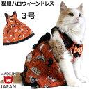 ゴロにゃんオリジナル猫服 カントリーキャットドレス 3号 (28079)