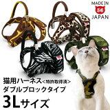 【ゴロにゃんオリジナル猫用ハーネス(ダブルブロックタイプ) アニマルシリーズ 《特許取得済》 3Lサイズ】猫用 ねこ用 ネコ用