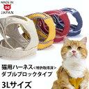 【3240円以上で156円クーポン】ゴロにゃんオリジナル猫用ハーネス ダブルブロックタイ