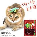 パタパタとんぼ〜これは発想が新しい〜グリーン 猫のおもちゃ ネコ用 オモチャ ねこ用