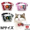 猫 首輪 リボン 【ちょこえり猫首輪プリンセスリボンMサイズ】 ネコ・ねこ専用