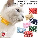 RoomClip商品情報 - 猫の迷子札【ゴロにゃんオリジナル迷子札 マイポケ】猫用 ネコ用 ねこ用