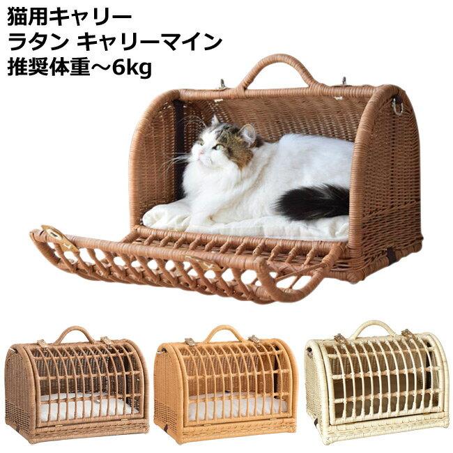 シンシアジャパンラタンキャリーマイン(SC-61)猫用品キャリーベッドハウス