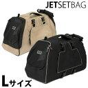 【送料無料】JET SET BAG FF ジェットセットバッグ (Lサイズ) 猫用キャリーバッグ ねこ用キャリーケース ネコ用ペットキャリー わんこにも使えるペットバッグ!