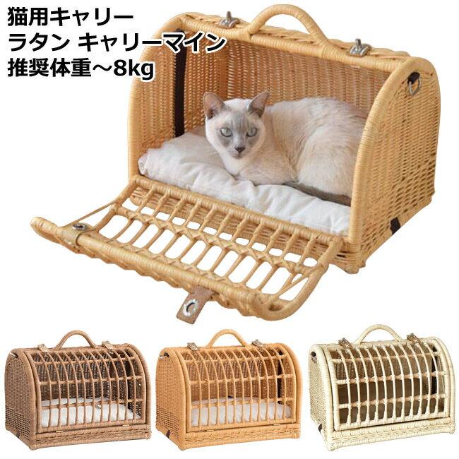 送料無料シンシアジャパンラタンキャリーマイン大きめサイズ(SC-73)[猫用品キャリーベッドハウス]