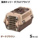 キャンピングキャリー ダブルドアタイプ Sサイズ 日本製 猫用ハードキャリー ねこ用キャリーバッグ ネコ用キャリーケース 犬用にも使えるペットキャリー&ペットバッグ