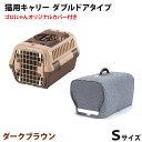 キャンピングキャリー ダブルドアタイプ Sサイズ×ゴロにゃんオリジナルカバー付き(カバーチェック) 日本製 猫用ハードキャリー ねこ用キャリーバッグ ネコ用キャリーケース 犬用にも使えるペットキャリー&ペットバッグ