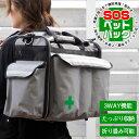 SOSペットバッグ〜災害時の避難にも便利!たっぷり収納&3wayキャリーバッグ(リュック