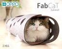 OPPO FabCat tunnel ファブキャットトンネル (6267) 【猫用おもちゃ ネコ用オモチャ キャットトイ】