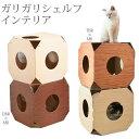 ガリガリシェルフ インテリア 猫用爪とぎ キャットスクラッチャー ハウス【特箱】