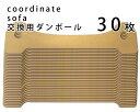 ゴロにゃんオリジナル爪とぎ キャットライドシリーズ コーディネイトソファ用交換ダンボール板 30枚セット