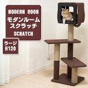 キャティーマン モダンルームスクラッチ ラージH120 (41787) 【猫 つめとぎ タワー おもちゃ】