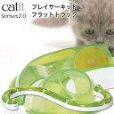 GEX Catit キャットイット Senses2.0 プレイサーキット Cat it 【猫用 おもちゃ】(24766)