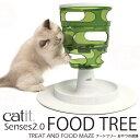 GEX Catit キャットイット Senses2.0 フードツリー Cat it 【猫用 おもちゃ 食器】 (24742)