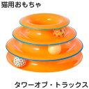 ダッドウェイ タワーオブ・トラックス 【猫用おもちゃ】 (00317)