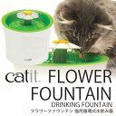 GEX Catit キャットイット フラワーファウンテン Cat it 【猫用 循環式 水飲み器】 (24728)