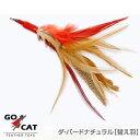 ダ・バード用替え羽 ナチュラル(01575) ダバード用※猫じゃらし ダ・バード用の交換羽根です。この商品だけでは遊べません。