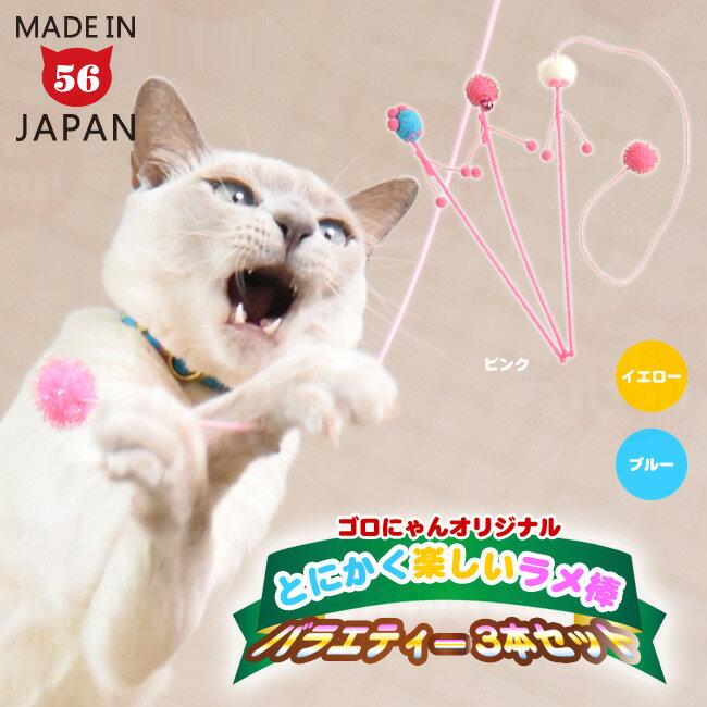 ゴロにゃんオリジナルとにかく楽しいラメ棒バラエティー3本セット猫用品ペットグッズ猫用おもちゃ猫じゃら