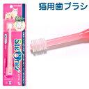 【シグワン 360°歯ブラシ (猫用) 360°歯ブラシとして、国内最小の直径11.7mm (00636)】