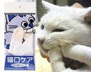マインドアップ 猫口ケア ゆび歯ぶらし 【猫用デンタルケア 猫用 ねこ用 ネコ用 猫用品 猫グッズ】