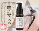 ペット用歯磨きジェル 歯にマヌカ (46273) 口腔ケア マヌカハニー ペット用歯磨き