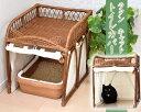 【送料無料】ラタンキャットトイレカバー (60787) にゃんこのトイレをカワイく隠せる! 猫用 ねこ用 ネコ用 猫用品と猫グッズ【特箱】