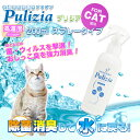 プリジア for CAT 猫用 本体 200ml (62208) 【快適空間 除菌水/消臭/おしっこ臭】