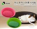 リッチェル ペットベッド オーバル S 猫用ベッド キャット...