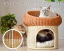 【送料無料】ラタンマッシュルームベッド 猫用 ねこ用 ネコ用 キャットベッド 猫用品