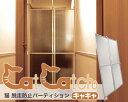 【送料無料】猫 脱走防止パーティション Cat Catch キャキャ (71303) 《同梱不可 猫