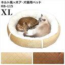 ラウンドベッド キルト XLサイズ 秋冬ベッド ペット用 あったかふかふか