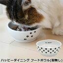 ハッピーダイニング 猫壱 フードボウル(脚無し)【ネコ 食器 /猫用食器 ねこ用ボウル ネコ用皿/ペットディッシュ ペットボウル】