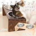 ペット食卓ラック Mサイズ ステンレスボウル2個付 食器 餌台 食事台 フードボウル 水飲み